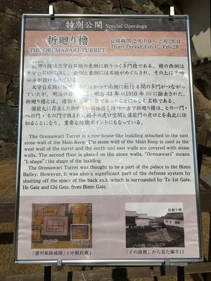折廻り櫓の案内板