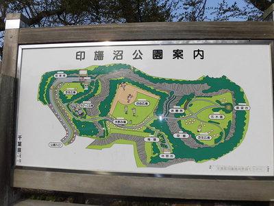 印旛沼公園案内板