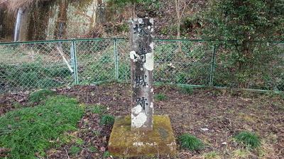 塚崎城 石碑