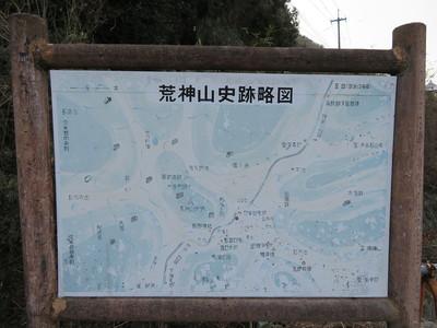 荒神山史跡略図