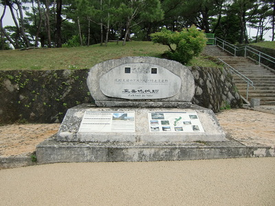 世界遺産城址碑