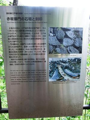 赤坂見附石垣と刻印説明板