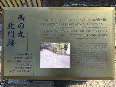 西の丸北門跡の案内板
