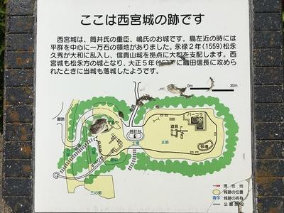 ここは西宮城の跡ですの案内板