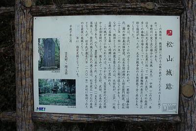 武蔵松山城説明板