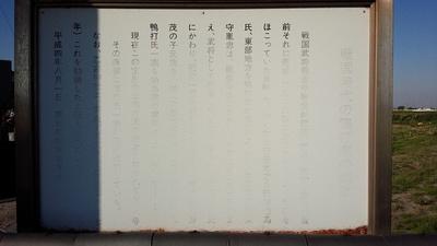 宝泉寺館 案内板