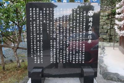 岡崎三郎信康の碑