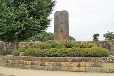 海津城趾之碑