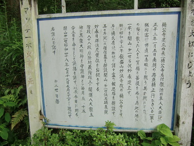 楠公寺の由緒