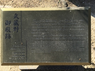 武蔵野御殿跡の案内板