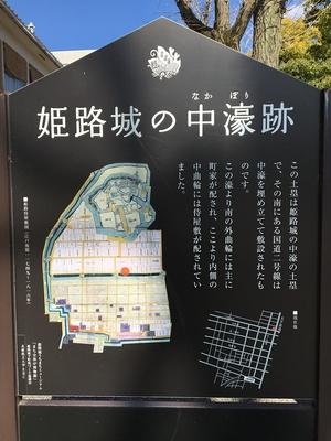 姫路城の中濠跡の案内板