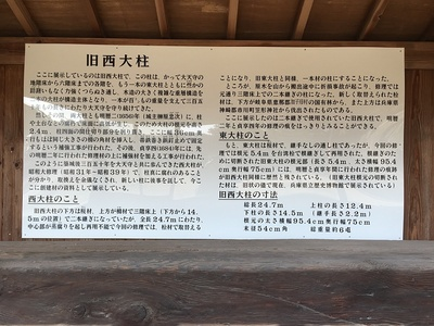 旧西大柱の案内板