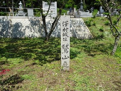 麓にある城址碑