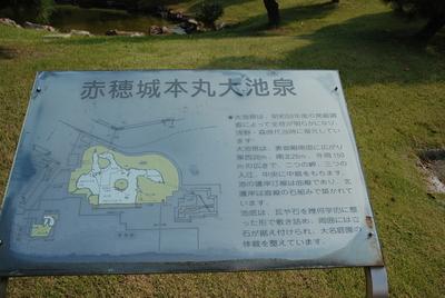大池泉の案内板