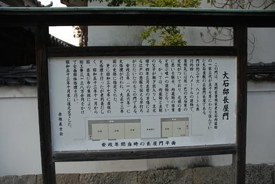 大石邸長屋門の案内板
