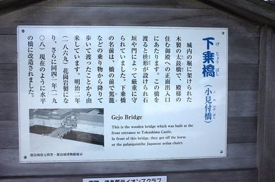 下乗橋の案内板