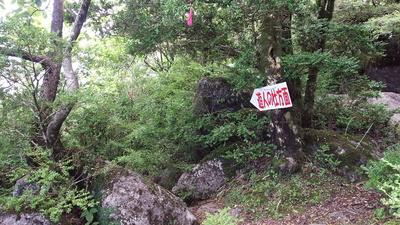 古処山城 西尾根へのアクセス