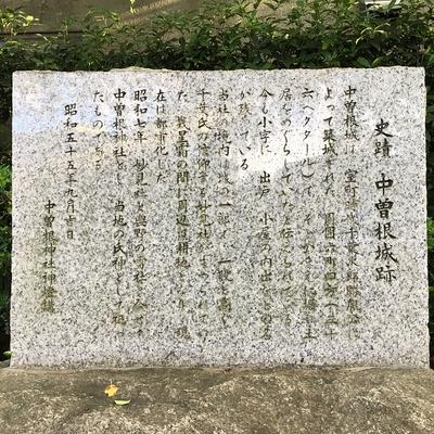 中曽根城縁起