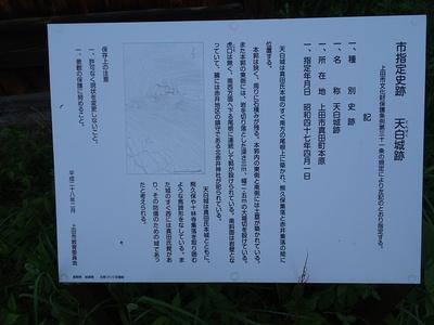 登城口の解説板