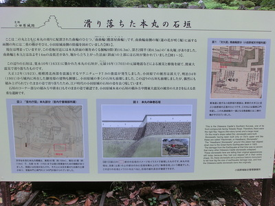 滑り落ちた石垣の説明板