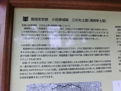 三の丸土塁(清閑亭)説明板
