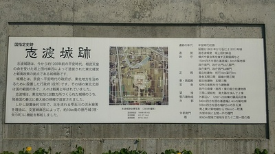 志波城跡説明板