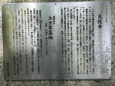 見性寺と土方家墓地の案内板
