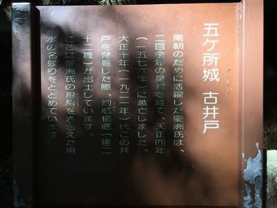 五ヶ所城 古井戸の案内板