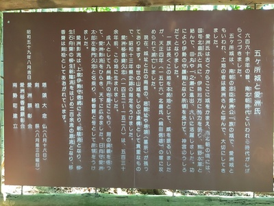 五ヶ所城と愛洲氏の案内板