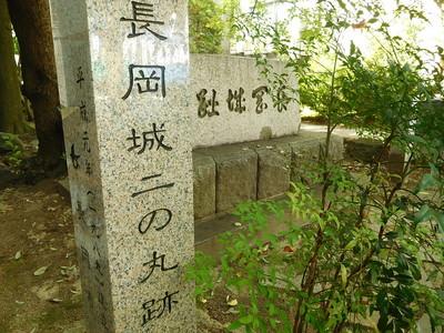 二の丸跡碑