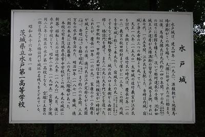 水戸城案内板
