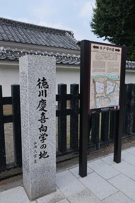 徳川慶喜向学の地
