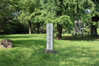笠間城主下屋敷の石碑