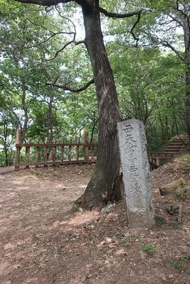 西矢倉台西堀切の石碑