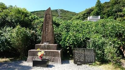 李王家宗伯爵家御結婚奉祝記念碑