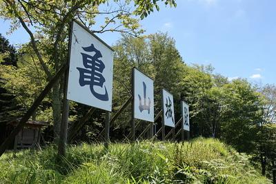 亀山城址の大看板