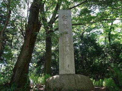 鍜冶曲輪にある城址碑