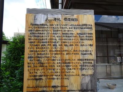犬山藩校 敬道館の解説板
