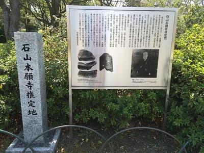 石山本願寺推定値の案内板