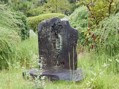 柳生陣屋跡石碑
