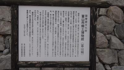 富山市郷土博物館(富山城跡)の案内板