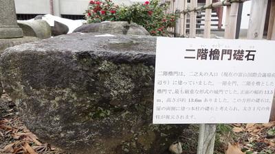 二階櫓門礎石の案内板