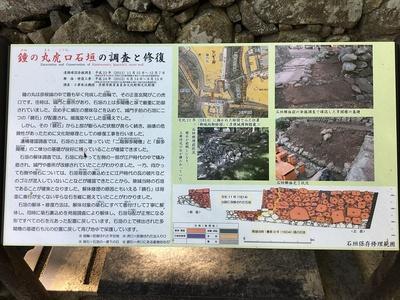 鐘の丸虎口石垣の調査と修復の案内板