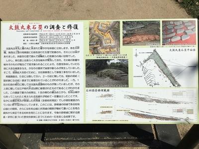 太鼓丸東石塁の調査と修復の案内板