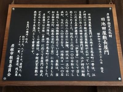 旧池田屋敷長屋門の案内板