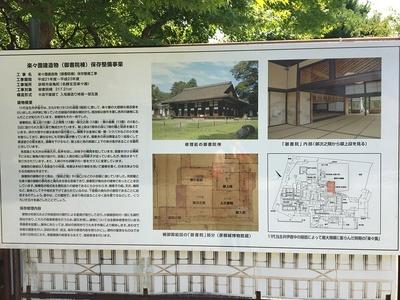 楽々園建造物(御書院棟)保存整備事業の案内板