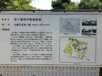 楽々園保存整備事業の案内板