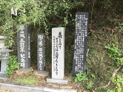 登城口の碑
