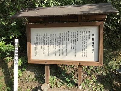 若山城の歴史解説板