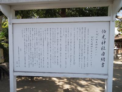 伯光神社由緒書